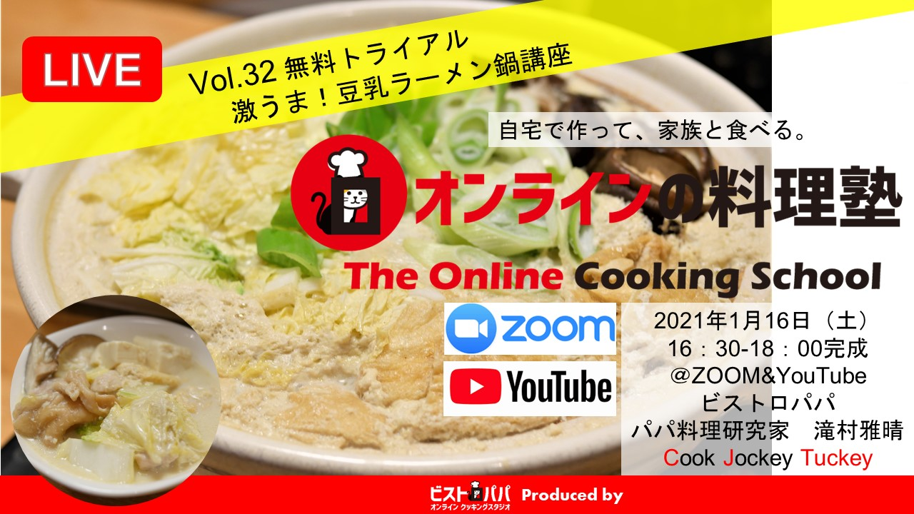 オンラインの料理塾ワイドTRIAL_Vol.32豆乳ラーメン鍋配布用