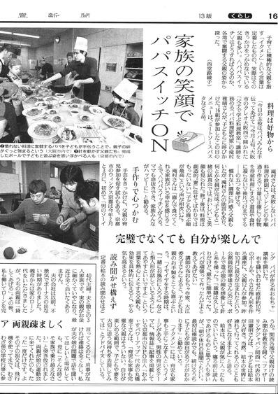 読売記事20120323