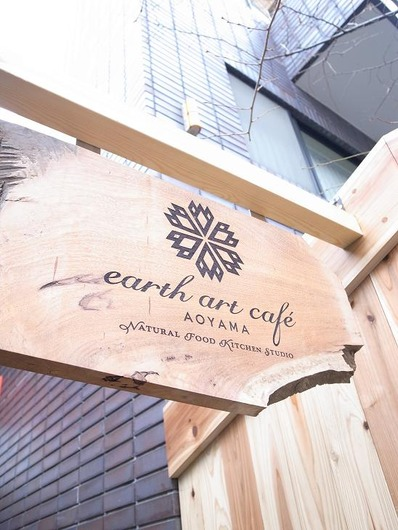 earth art cafe aoyamab