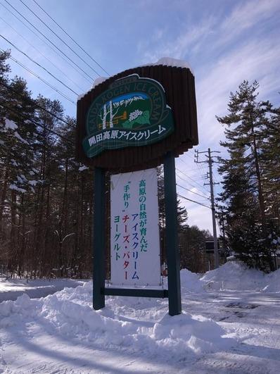 開田高原アイスクリーム工房看板b(1)