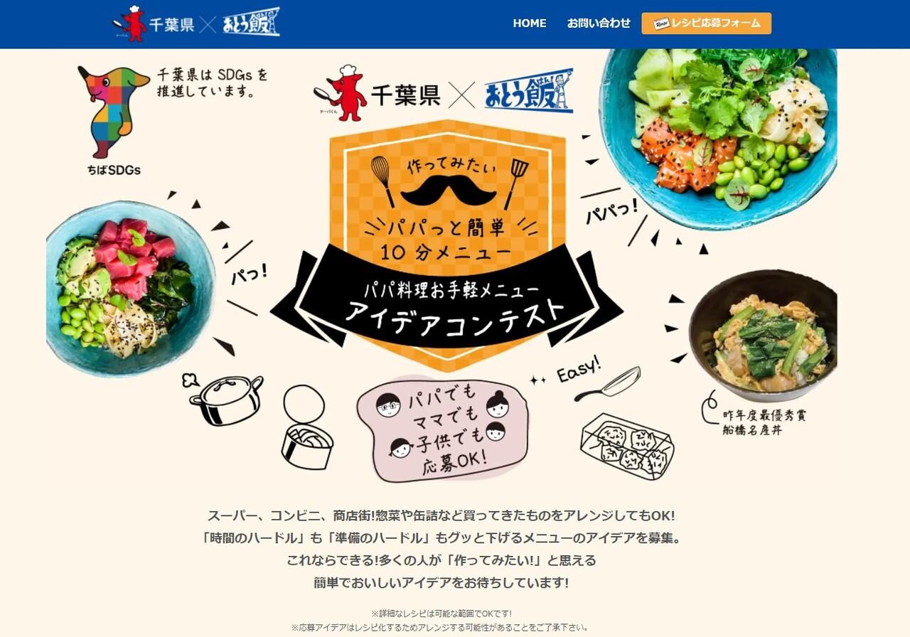 千葉県版おとう飯