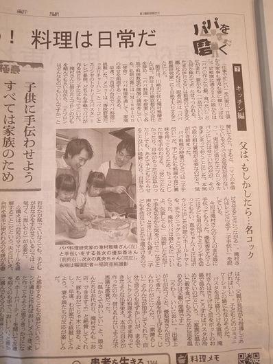 朝日新聞パパを磨くb