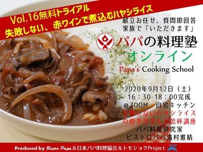 パパの料理塾オンラインTRIAL_Vo.16ハヤシライス_200912