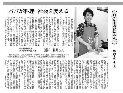 朝日新聞パパ料理研究家滝村雅晴