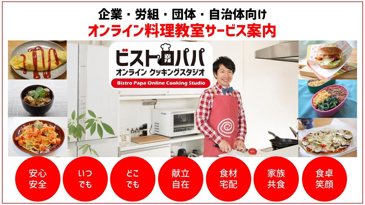 ビストロパパ社オンライン料理教室サービスの案内配布用Ver.8