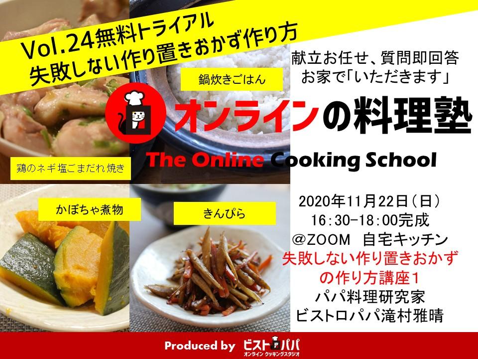 料理塾オンラインTRIAL_Vo24和食惣菜