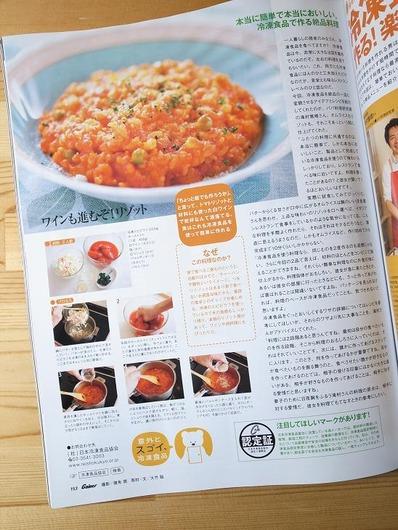 ゲイナー×冷凍食品協会×ビストロパパ2b