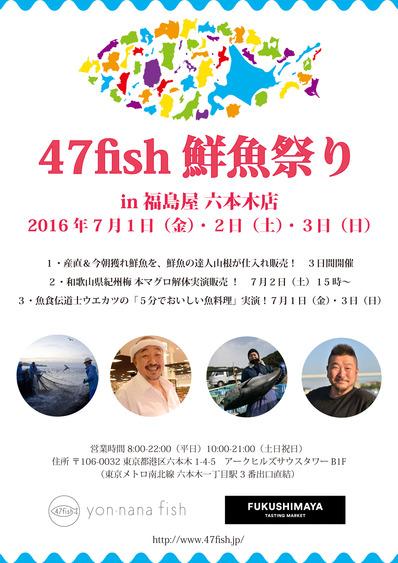 47fish鮮魚祭りチラシ160627