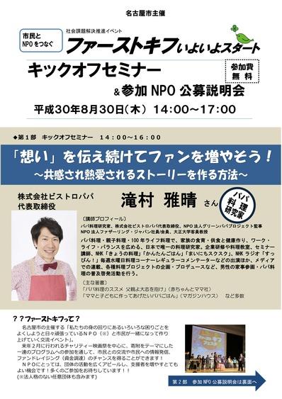 【確定】30ファーストキフ公募説明会チラシ_01