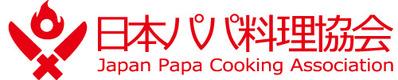 日本パパ料理協会ロゴ新500