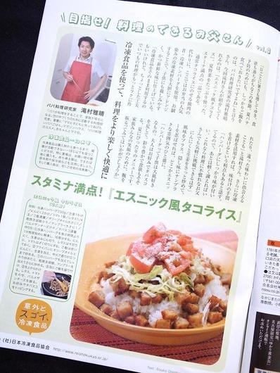 週刊文春ビストロパパ日本冷凍食品協会b