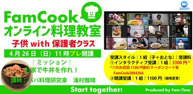 FamCookオンライン料理教室バナー200426_4