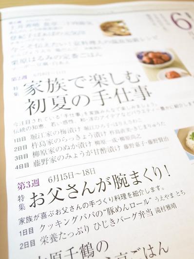 NHKきょうの料理_滝村雅晴