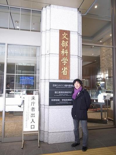 文部科学省_ビストロパパ滝村雅晴b