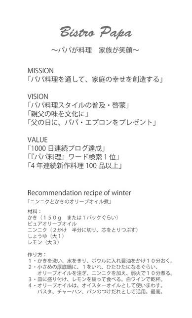 BP名刺裏冬081207