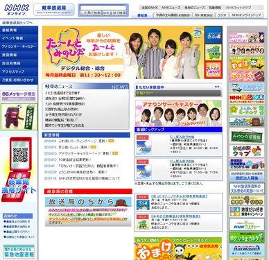 NHK岐阜放送