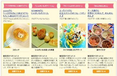 絵本ごはんコンテスト2014_2