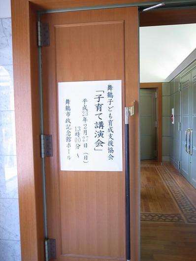 舞鶴市記念ホールb