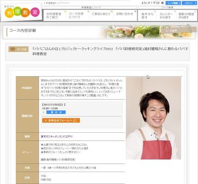 パパ子料理教室江戸川