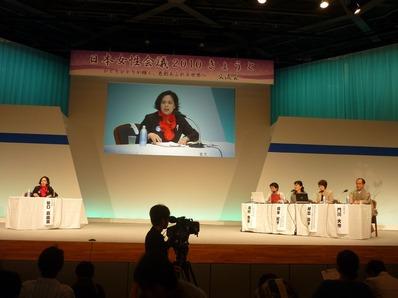 日本女性会議1