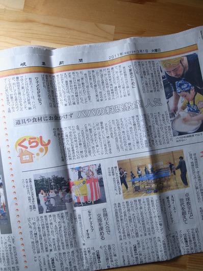 岐阜新聞パパの料理教室人気