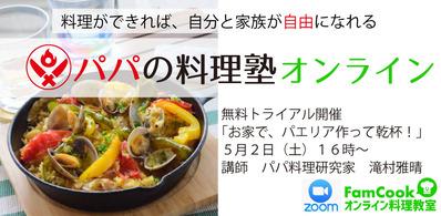 パパの料理塾オンラインTRIAL020502