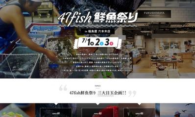 47fish鮮魚祭りHP