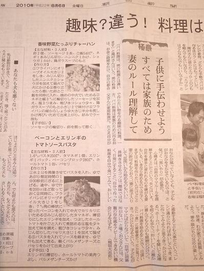朝日新聞パパを磨くレシピb