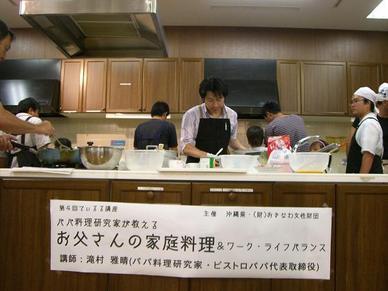 沖縄料理講座2b