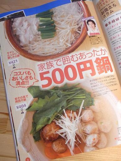 500円鍋b
