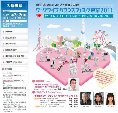 ワークライフバランスフェスタ東京2011