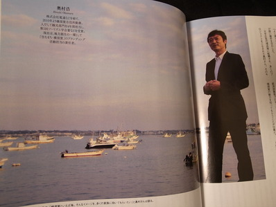 奥村さん (2)