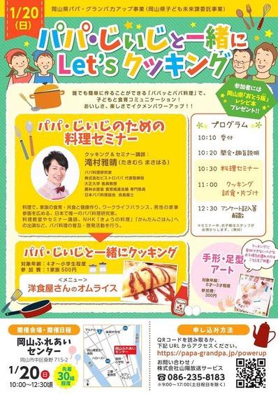 岡山県パパ料理研究家滝村料理教室