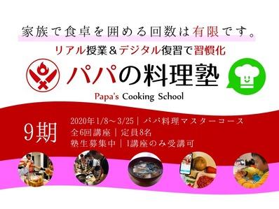 パパの料理塾バナー9期