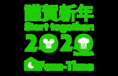 謹賀新年Fam-Time2020