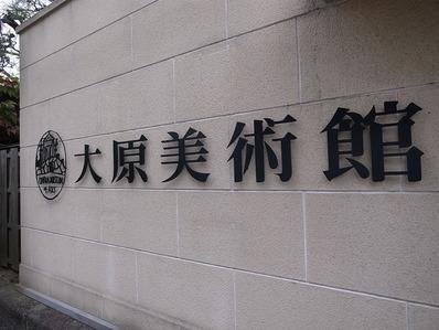 大原美術館看板