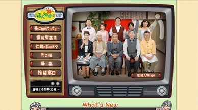 大阪ほんわかテレビ