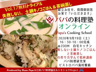 パパの料理塾オンラインTRIAL_Vo.17