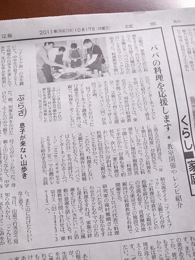 読売新聞パパごはんの日b