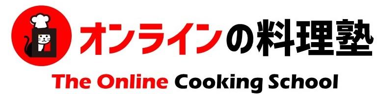 オンラインの料理塾 - コピー