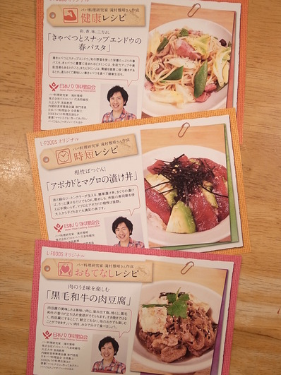 L・FOODSレシピ滝村雅晴