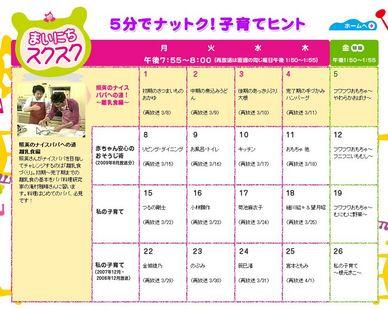 NHK教育すくすく子育てパパ料理研究家滝村雅晴