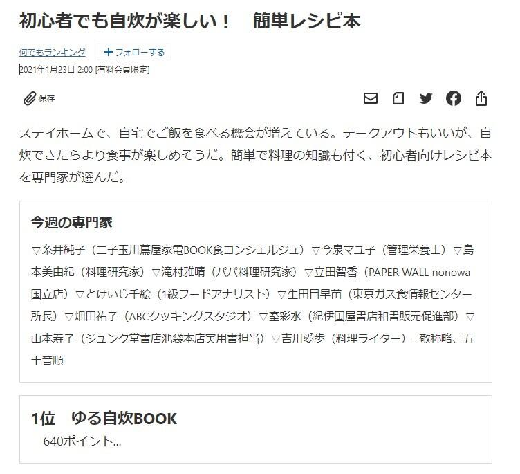 日経なんでもランキングレシピ本
