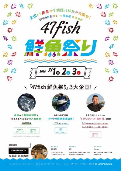 47fish_sengyomatsuri_a1poster_ol_final2 (2125x3000)