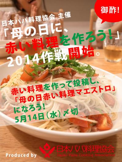 赤い料理作戦140507osu