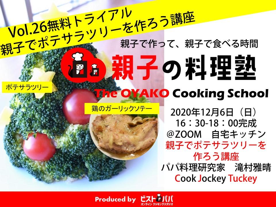 料理塾オンラインTRIAL_Vo26ポテサラツリー