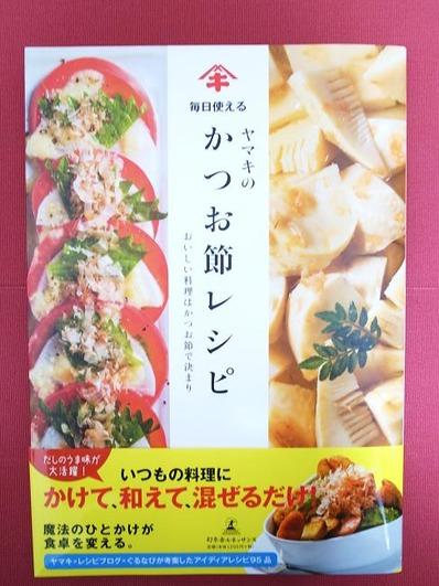 ヤマキのかつお節レシピb