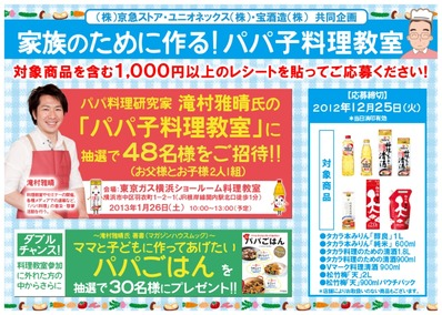 ぱぱ料理A4