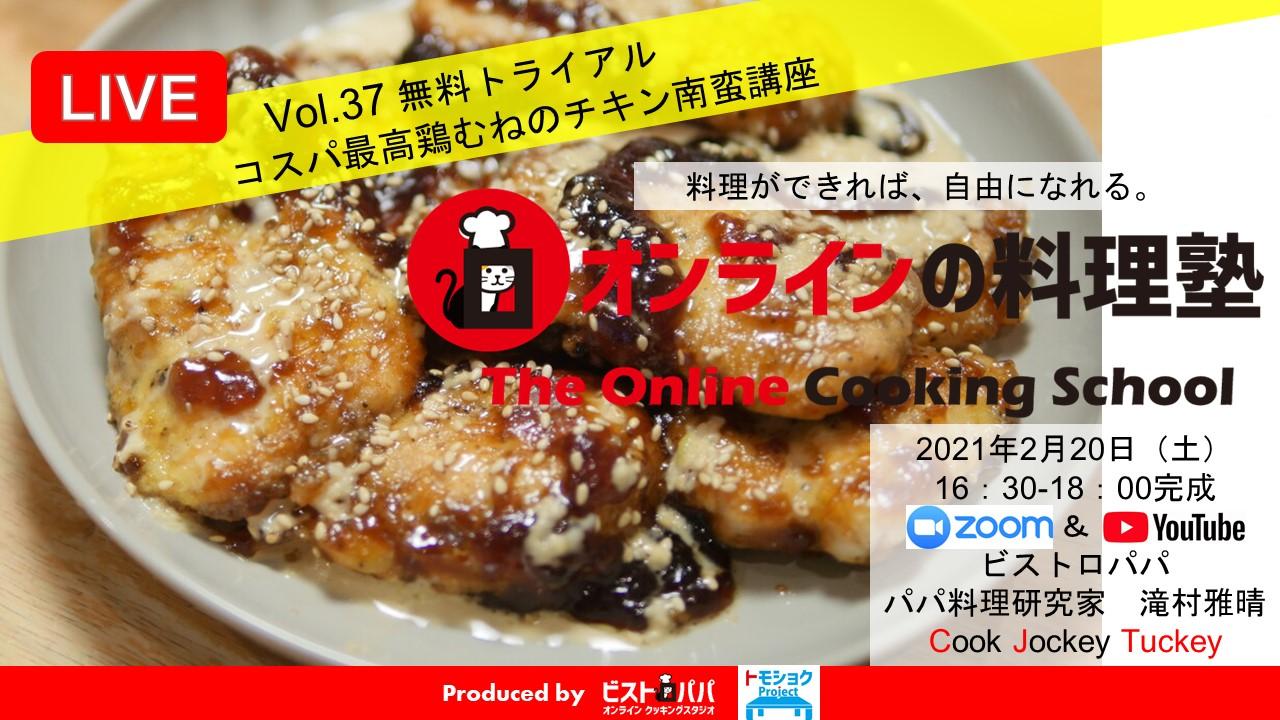 オンラインの料理塾_37チキン南蛮配布用