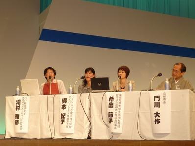 日本女性会議2